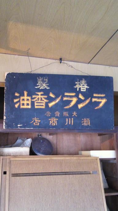 瀬川百貨店 その3