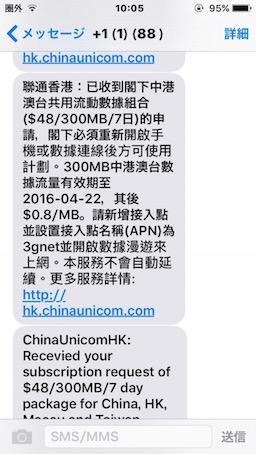 データプラン開始中文