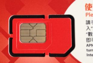 SIMカードのサイズ