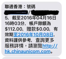 チャージ後SMS
