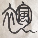 風褌のロゴ