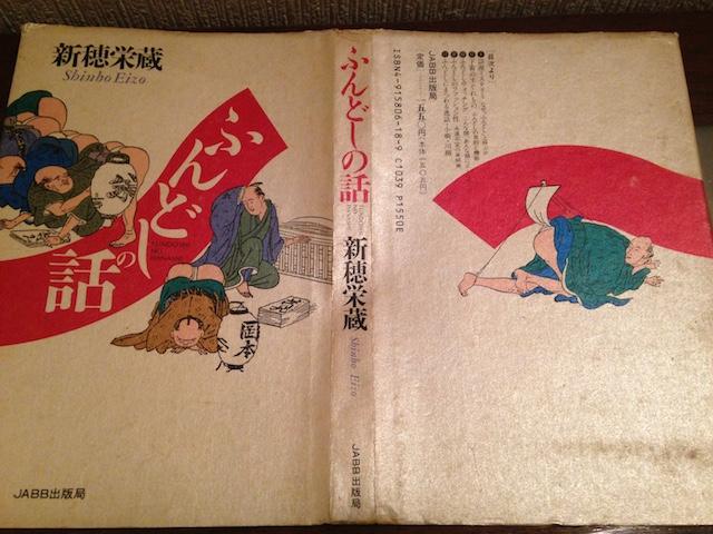 fundoshi_book