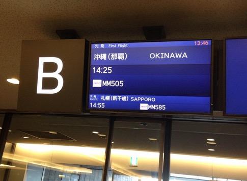 沖縄行き飛行機待ち